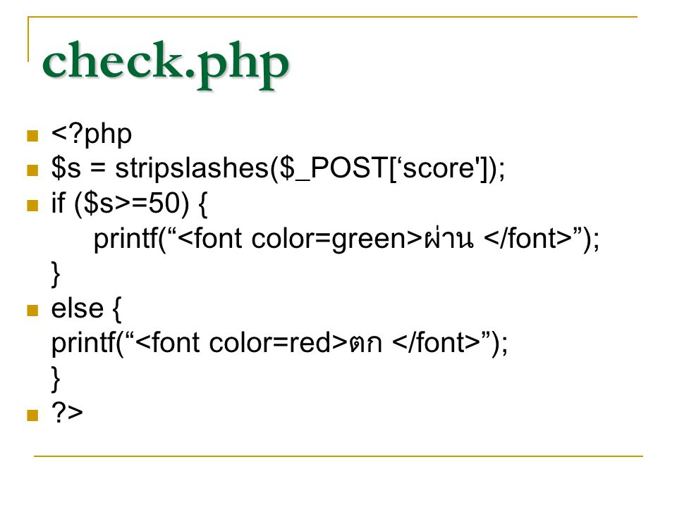 check.php < php $s = stripslashes($_POST['score ]);